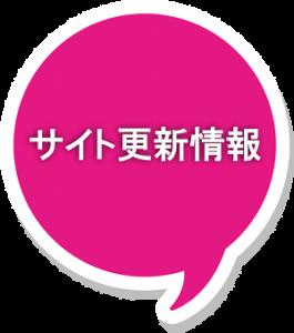 サイト更新情報